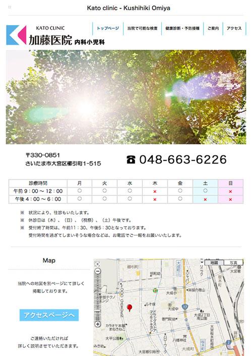 加藤医院,さいたま市,大宮区,内科,小児科,病院