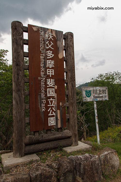 中津川林道,エクストレイル,三国峠