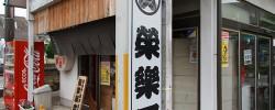 栄楽屋商店(えいらく)絶品ホルモンと鶏の唐揚がすごい!(高崎市下室田町)