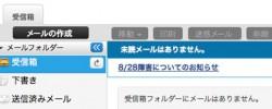 8月28日に発生したYahoo!メールの障害に伴う一部メールの消失について