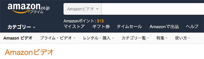 Amazon,プライム,ビデオ