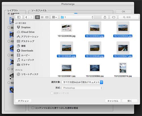 パノラマ,合成,Photoshop,フォトショップ