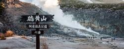 阿寒国立公園『硫黄山』の川湯