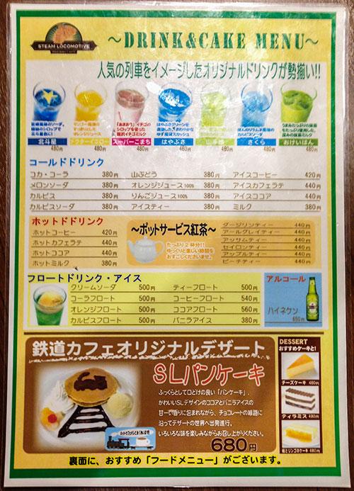 鉄道カフェ,STEAM,LOCOMOTIVE,with,ポポンデッタ,ららぽーと,富士見