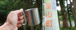 湧水なのに『炭酸水』ウィスキーハイボール作り放題(奥会津金山町)