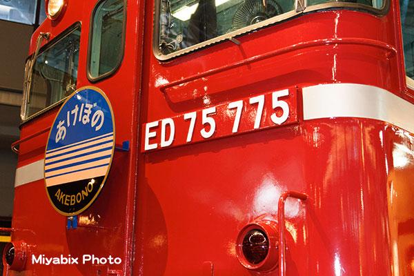 鉄道博物館,大宮,ED75775