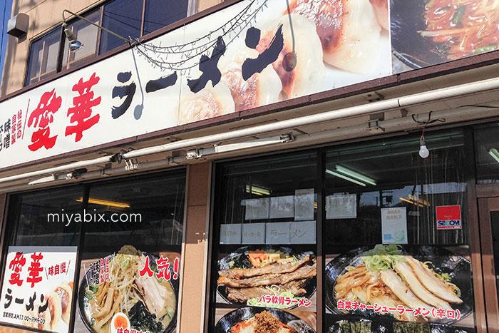 愛華飯店,バラ軟骨麺,コラーゲン,高崎市,下里見町,ラーメン,中華