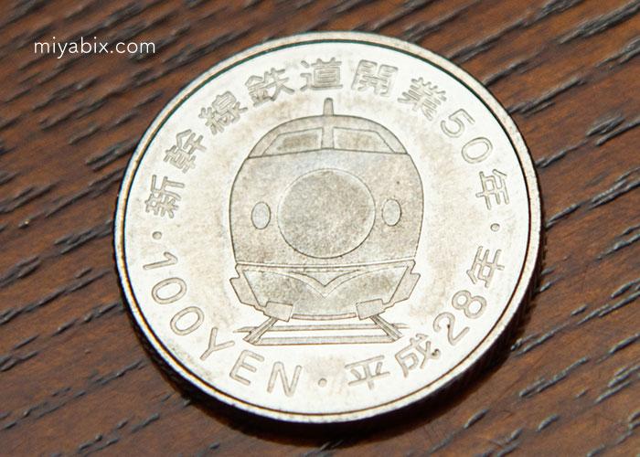 記念コイン,新幹線