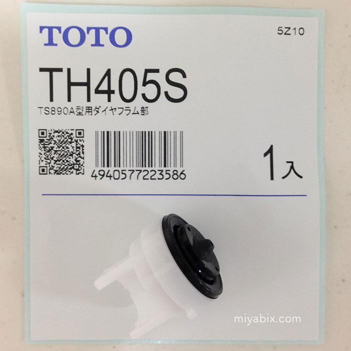TH405S,ダイヤフラム,TOTO,トイレ,タンク,フィルター,交換