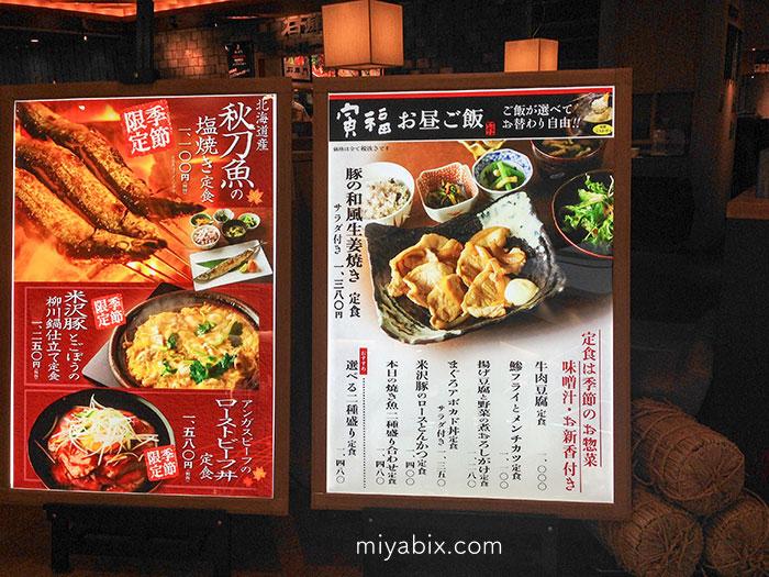 寅福,秋刀魚の塩焼き,ローストビーフ