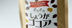 体の内側から温まる『生姜ココア』効果がすごい!