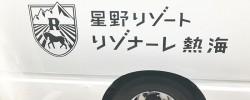 星野リゾート:『リゾナーレ熱海』無料送迎バスの時間