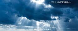 5/13(土)イベントのお知らせ:『瞑想キャンプ・ソラとつながる宵休み』ソラハウス(渋谷)