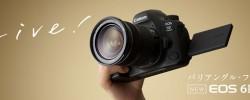 Canon EOS『6D MarkⅡ』発売決定:フルサイズバリアングルのコンセプトを探る