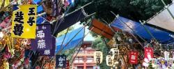 12月10日大宮氷川神社『十日市』2017(大湯祭)
