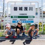 磐城浅川駅